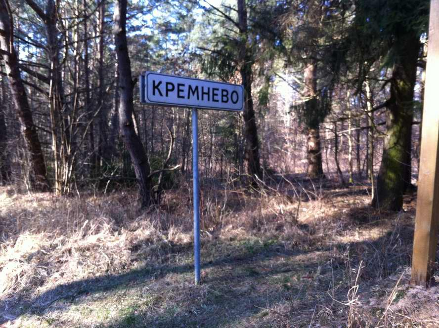 Unnamed Road, Кремнево